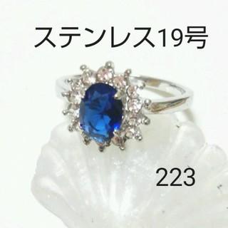 ジルコニアリング 223(リング(指輪))