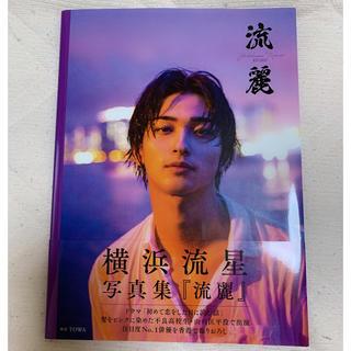 角川書店 - 横浜流星 写真集 「流麗」