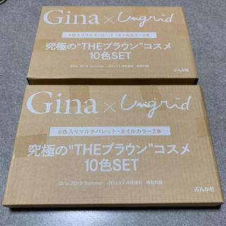 Ungrid - Gina 2019 Summer付録 Ungrid コスメセット 新品 2個