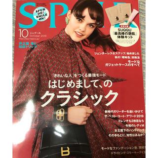 シュウエイシャ(集英社)のSPUR 10月号(ファッション)