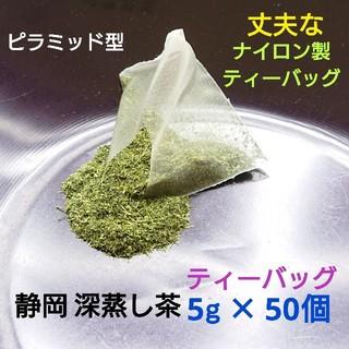 水出しティーバッグ ・ 水出し緑茶