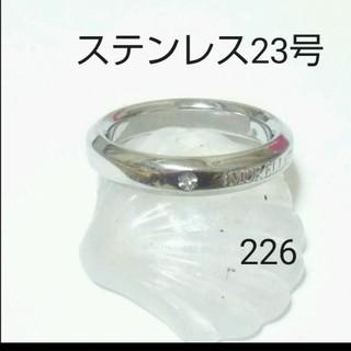 メンズリング 226(リング(指輪))