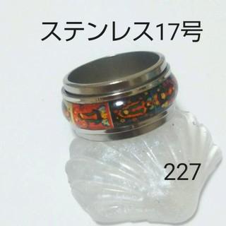 ステンレスリング 227(リング(指輪))