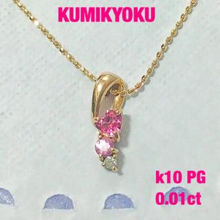 kumikyoku(組曲) - 限定SALE❣️ (美品)組曲 k10  天然石 Y字 ネックレス♡PG