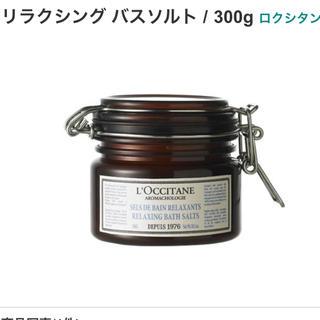 ロクシタン(L'OCCITANE)の【新品・未開封】ロクシタン リラクシングバスソルト(入浴剤/バスソルト)