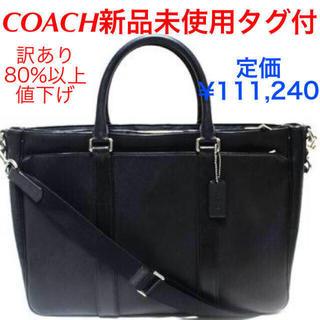 COACH - ★A3サイズ メンズバッグ ビジネスバッグ レザー A4サイズ以上 ブラック 黒