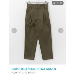 アーバンリサーチロッソ(URBAN RESEARCH ROSSO)のROSSO パンツ(クロップドパンツ)