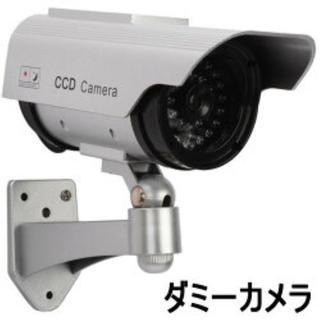 電池式 ソーラーパネル搭載 監視ダミーカメラ 屋外用