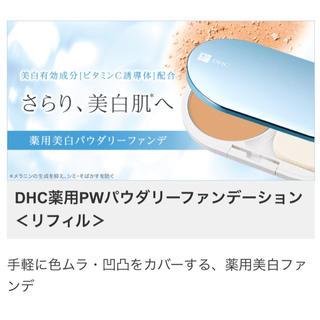 DHC - DHC薬用PWパウダリーファンデーション