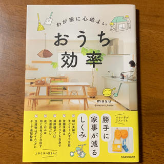 角川書店 - わが家に心地よい おうち効率