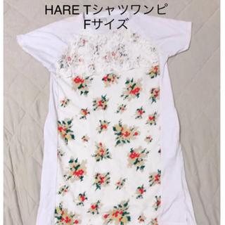 ハレ(HARE)のHARE Tシャツワンピース Fサイズ(ひざ丈ワンピース)