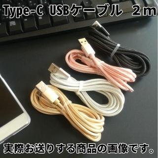 アンドロイド(ANDROID)のType-C ケーブル 2m ピンク、ゴールド2本セット(バッテリー/充電器)
