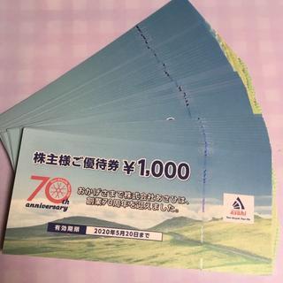 サイクルベースあさひ 株主優待 54000円分