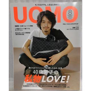 シュウエイシャ(集英社)のUOMO(ウオモ)No.161 雑誌(ファッション)