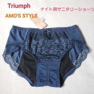 Triumph - トリンプAMO'S STYLE デイジーレース ナイト用サニタリーショーツ M
