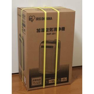 ★新品! アイリスオーヤマ 加湿空気清浄機 RHF-251