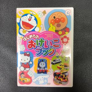 小学館 - はじめてのおけいこブック DVD