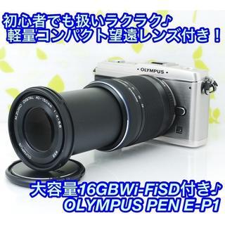 OLYMPUS - ★ミラーレスデビューに♪スマホ転送OK!☆オリンパス E-P1 望遠レンズ★