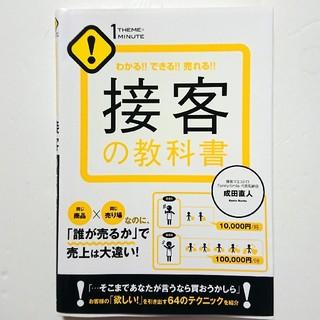接客の教科書