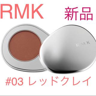RMK - ◆新品◆ RMK ストーンブロッサム ブラッシュ #03 レッドクレイ