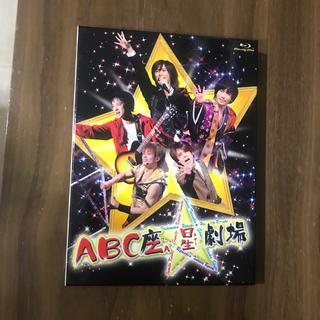 エービーシーズィー(A.B.C.-Z)のABC座 星(スター)劇場 【初回限定盤】 【Blu-ray】(ミュージック)