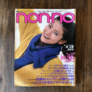 1982年 雑誌 ノンノ nonno 世良公則 松田聖子 昭和アイドル バブル