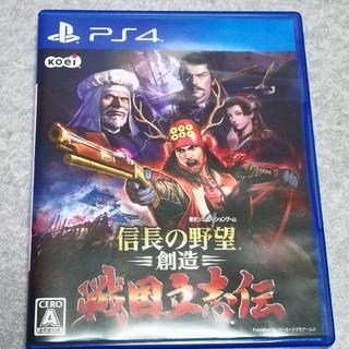 プレイステーション4(PlayStation4)の信長の野望・創造 戦国立志伝 通常版 PS4版(家庭用ゲームソフト)