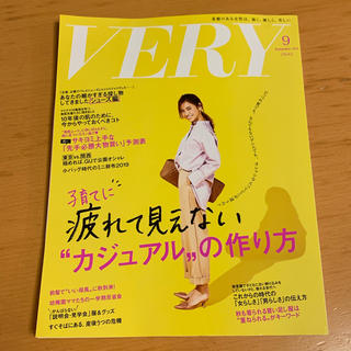 コウブンシャ(光文社)のVERY 9月号 通常サイズ ヴェリィ  ベリー 最新号(ファッション)