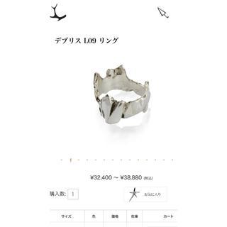 プリュイ デブリスL09リング(リング(指輪))
