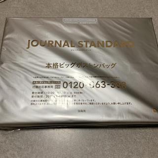 JOURNAL STANDARD - SPRiNG 9月号付録 JOURNAL STANDARD ビッグボストン 新品