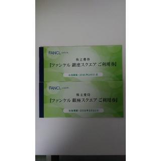 ファンケル(FANCL)のファンケル 株主優待 2冊(ショッピング)