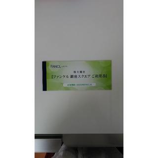 ファンケル(FANCL)のファンケル 株主優待 3千円(ショッピング)