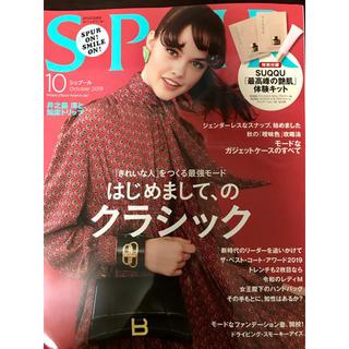 シュウエイシャ(集英社)のSPUR 2019年 10月号 付録なし(ファッション)