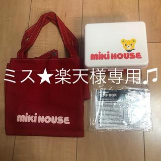 ミキハウス(mikihouse)のミス★楽天様専用☆折り畳みランチBOX&トートバッグ☆非売品(弁当用品)