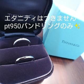 ティファニー(Tiffany & Co.)のティファニー✨プラチナ pt950 リング 11号(リング(指輪))