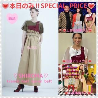 ♥3%期間価格♥♡SHIROMA♡trench half epron belt