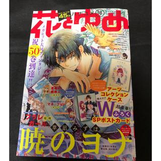 花とゆめ 18号 暁のヨナポストカード付き!