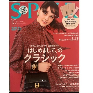 シュウエイシャ(集英社)のSPUR 10月号  (ファッション)