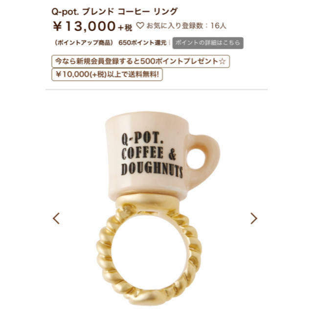 Q-pot.(キューポット)のキューポット ブレンドコーヒーリング ミルク アマベル   レディースのアクセサリー(リング(指輪))の商品写真
