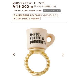 Q-pot. - キューポット ブレンドコーヒーリング ミルク アマベル