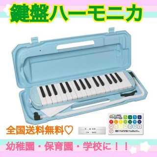 【新品未使用♡送料無料】鍵盤ハーモニカ ピアニカ カラー:水色