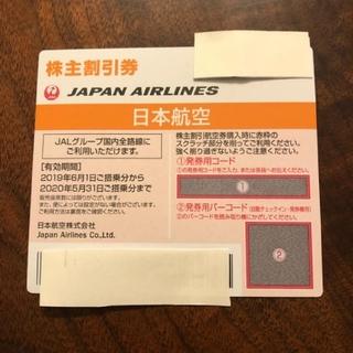 JAL(日本航空) - JAL 株主優待 最新版