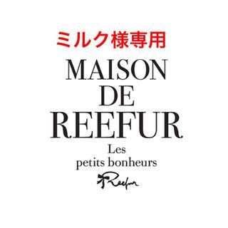 メゾンドリーファー(Maison de Reefur)のミルク様専用 梨花ちゃん人形 台湾(キーホルダー)