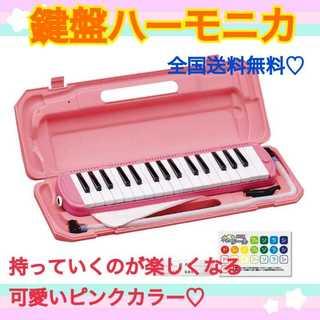 【新品未使用♡送料無料】鍵盤ハーモニカ ピアニカ カラー:ピンク
