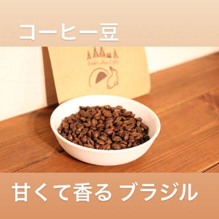 コーヒー豆 ブラジル 甘くて香る豆