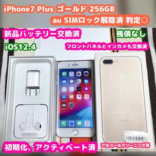 iPhone - au iPhone7 Plus 256GB ゴールド SIM解除済 判定○
