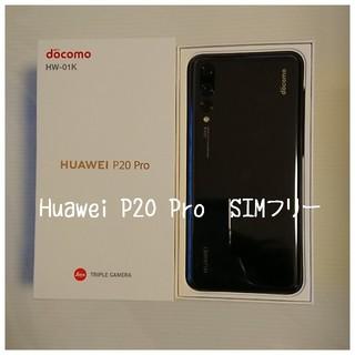 ANDROID - Huawei P20 Pro ブラック HW-01K SIMフリー