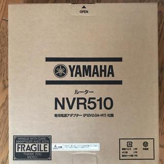 ヤマハ(ヤマハ)の新品未使用 YAMAHA NVR510 (PC周辺機器)