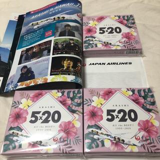嵐 - 三枚同封でお得!新品未開封 日曜は即発送可 嵐 5×20 CD JAL 限定