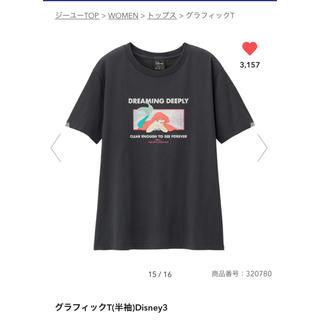 GU - 大人気完売!アリエルTシャツ